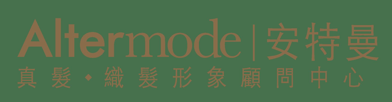 Altermode 安特曼 | 真髮‧織髮形象顧問中心